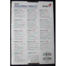 Звуковая карта Genius Sound Maker Value 4.1 в Павловском Посаде, звуковая плата Genius Sound Maker Value 4.1 (Павловский Посад)