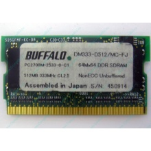BUFFALO DM333-D512/MC-FJ 512MB DDR microDIMM 172pin (Павловский Посад)
