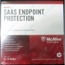 Антивирус McAFEE SaaS Endpoint Pprotection For Serv 10 nodes (HP P/N 745263-001) - Павловский Посад