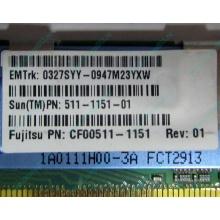 Серверная память SUN (FRU PN 511-1151-01) 2Gb DDR2 ECC FB в Павловском Посаде, память для сервера SUN FRU P/N 511-1151 (Fujitsu CF00511-1151) - Павловский Посад