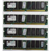 Память 256Mb DIMM Kingston KVR133X64C3Q/256 SDRAM 168-pin 133MHz 3.3 V (Павловский Посад)